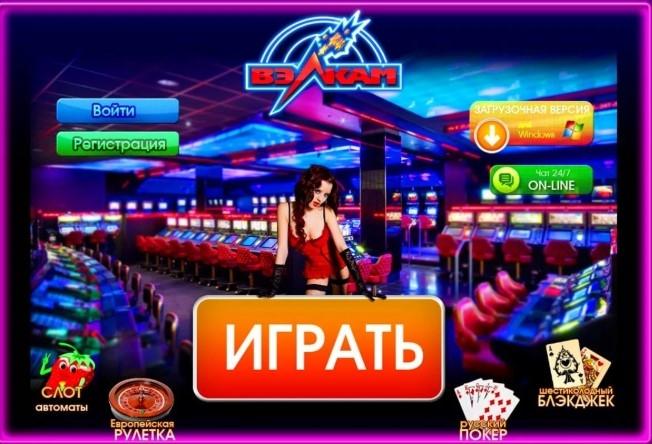 Виды игр в казино вулкан как зайти в русское казино