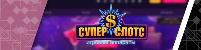 Онлайн казино супер слотс онлайн казино пингвины
